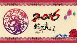 《再见2015,你好2016!》